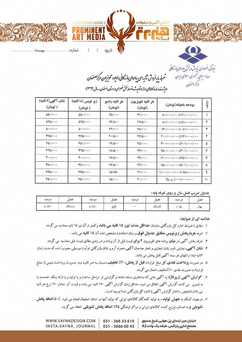تعرفه پخش آگهی در شبکه تلوزیونی استان اصفهان