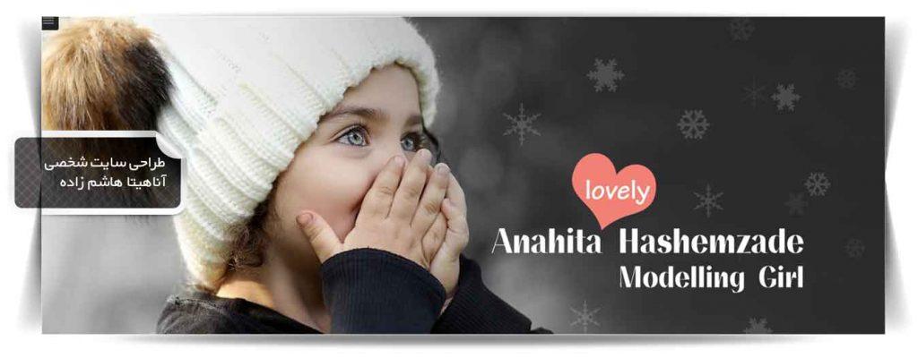 طراحی سایت آناهیتا هاشم زاده