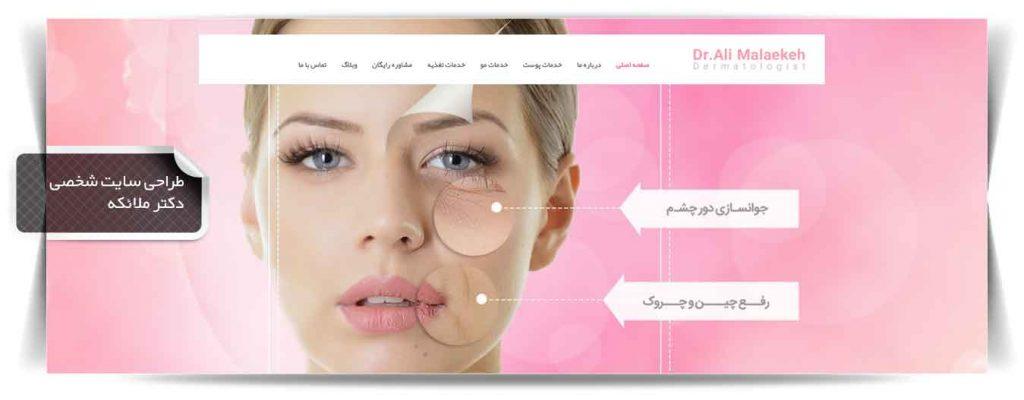 طراحی سایت دکتر ملائکه