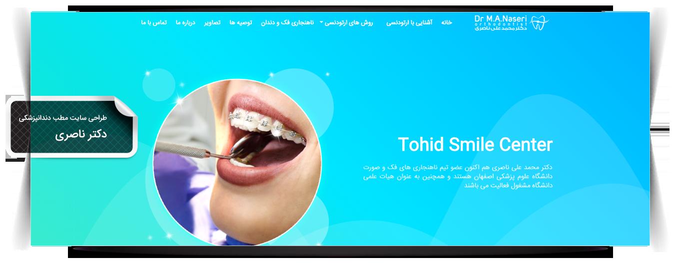 طراحی سایت برنامه تویسی دکتر محمد علی ناصری