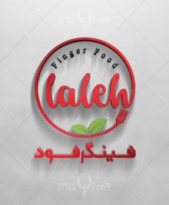 طراحی لوگو فینگر فود لاله طراحی لوگو طراحی لوگو finger food lale 01