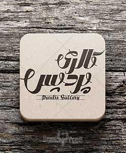 طراحی لوگو گالری پردیس طراحی لوگو طراحی لوگو gallry pardis 01