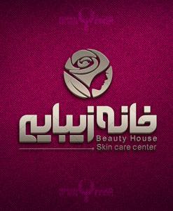 طراحی لوگو خانه زیبایی طراحی لوگو طراحی لوگو khane zibaii 01