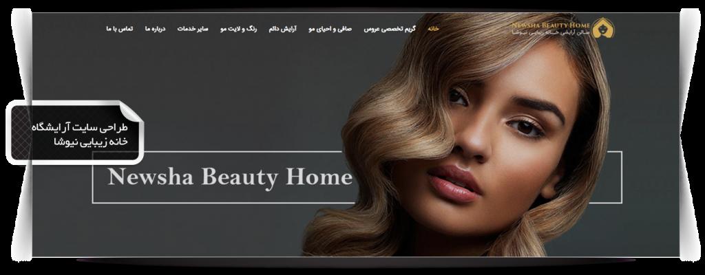 طراحی سایت آرایشگاه خانه زیبایی نیوشا