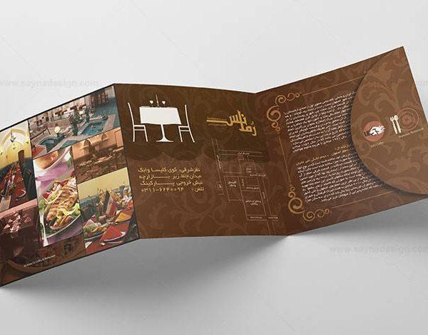 طراحی کاتالوگ در اصفهان