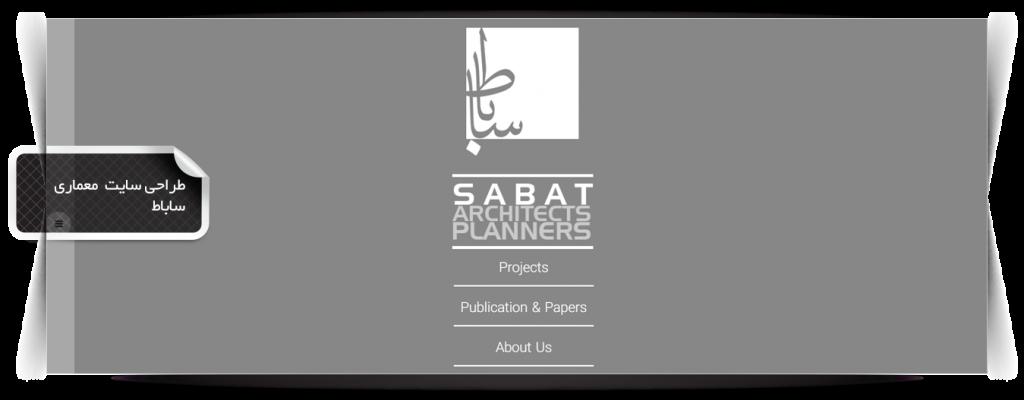 طراحی سایت معماری ساباط طراحی وب سایت طراحی وب سایت sabat