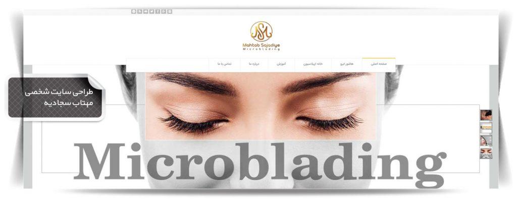 طراحی وب سایت مهتاب سجادیه طراحی وب سایت طراحی وب سایت sajadiye