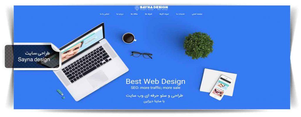 طراحی سایت ساینا