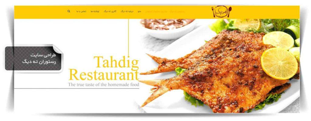 طراحی سایت ته دیگ طراحی وب سایت طراحی وب سایت tahdig