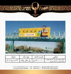 اتوبان-شهید-ردانی-پور--استاد-شهریار-امام-خمینی--به-سمت-چمران