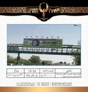 اتوبان شهید ردانی پور -مقابل شمس آباد-امام خمینی  به سمت چمران