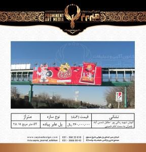 اتوبان شهید ردانی پور -مقابل شمس آباد چمران به سمت امام خمینی
