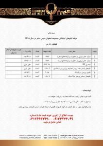 تعرفه-بیلبوردهای-سیتی-سنتر-اصفهان1                                                               1