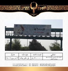 خیابان امام خمینی-مقابل خ بسیج ورودی اصفهان