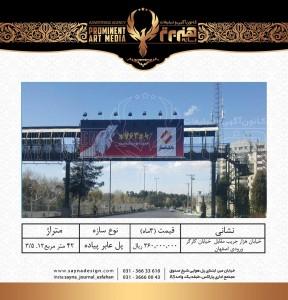 خیابان هزار جریب مقابل  خیابان کارگر ورودی اصفهان