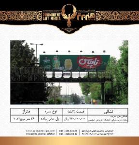 خیابان هزار جریب مقابل درب شرقی دانشگاه خروجی اصفهان
