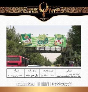 خیابان هزار جریب- مقابل درب شرقی دانشگاه ورودی اصفهان