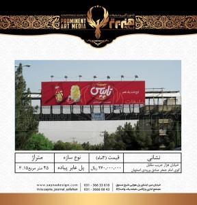 خیابان هزار جریب مقابل کوی امام جعفر صادق ورودی اصفهان