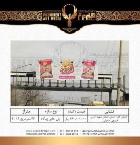 خیابان کاوه- مقابل خیابان شهید کرمیش خروجی اصفهان