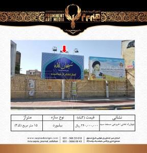 مسجد-سید--چهارراه-تختی