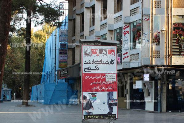 بیلبوردهای اصفهان