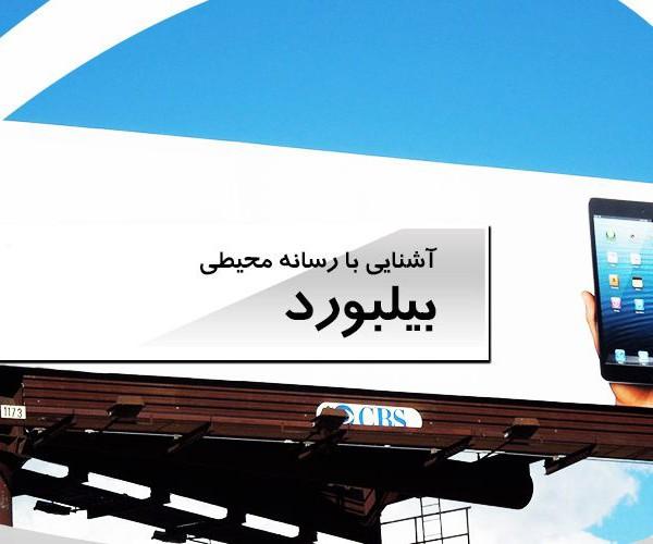 بیلبورد در اصفهان