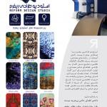 مجله رسانه هنر برتر
