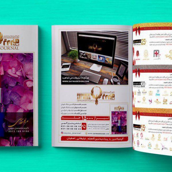 مجله تبلیغاتی 33 هنر برتر ویژه نامه ودینگ