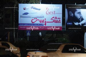 بیلبورد تشک زست 1 billboard web
