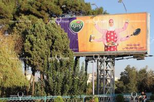 billboard-pomina-honar bartarr 3 billboard web