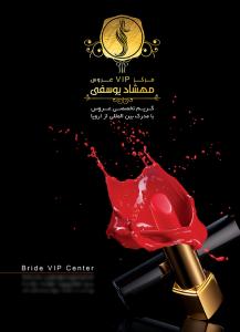 تبلیغات-رسانه هنر برتر advertisinghonar