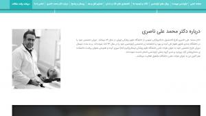 وبسایت- رسانه هنر برتر-دکتر ناصری website resaneh honar bartar