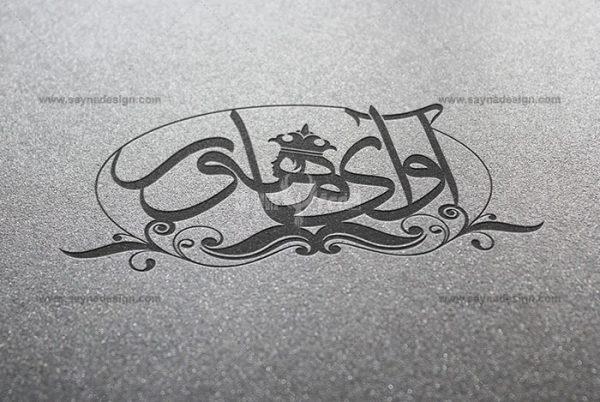 طراحی لوگو سالن زیبایی آوای ماهور