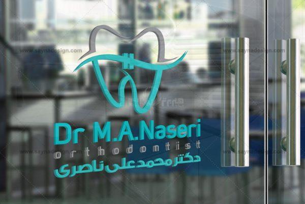 طراحی لوگو دکتر ناصری