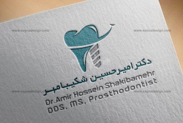 طراحی لوگو دکتر شکیبا مهر