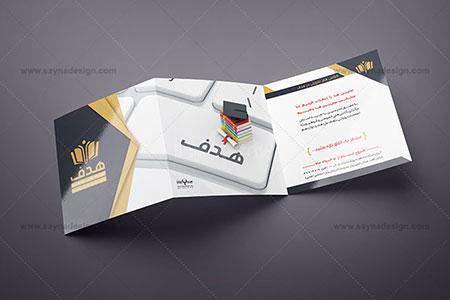 طراحی بروشور اصفهان