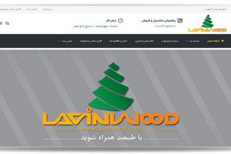 طراحی وب سایت طراحی وب سایت چگونه با طراحی وبسایت فروش بیشتر داشته باشیم؟ lavinwood