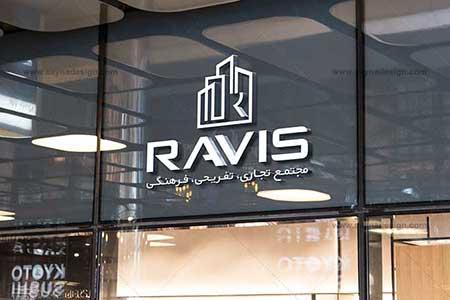 بهترین شرکت تبلیغاتی در اصفهان