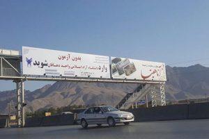 تابلوهای ورودی و خروجی شهر اصفهان