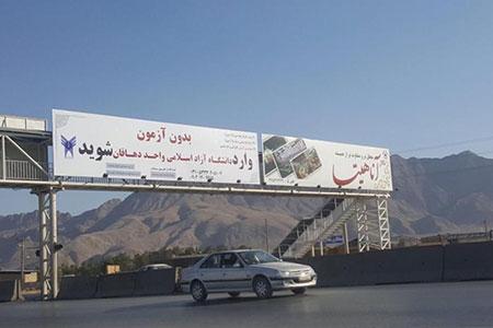 تابلوهای ورودی و خروجی در شهر اصفهان