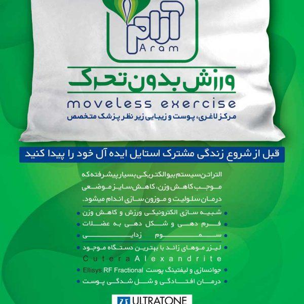 کلیینک تخصصی آرام مرکز لیزر موهای زائد در اصفهان و ورزش بدون تحرک در اصفهان