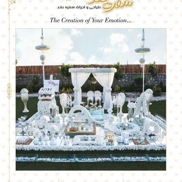 گل طهرون در اصفهان-سفره عقد طهرون