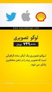 انواع لوگو و قیمت طراحی لوگو در اصفهان