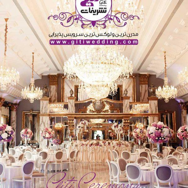 تشریفات گیتی بهترین تشریفات در اصفهان
