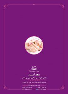 خدمات ناخن رویایی اولین مرکز تخصصی مانیکور و پدیکور در اصفهان