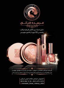 مرسده فنایی گریم تخصصی عروس اصفهان