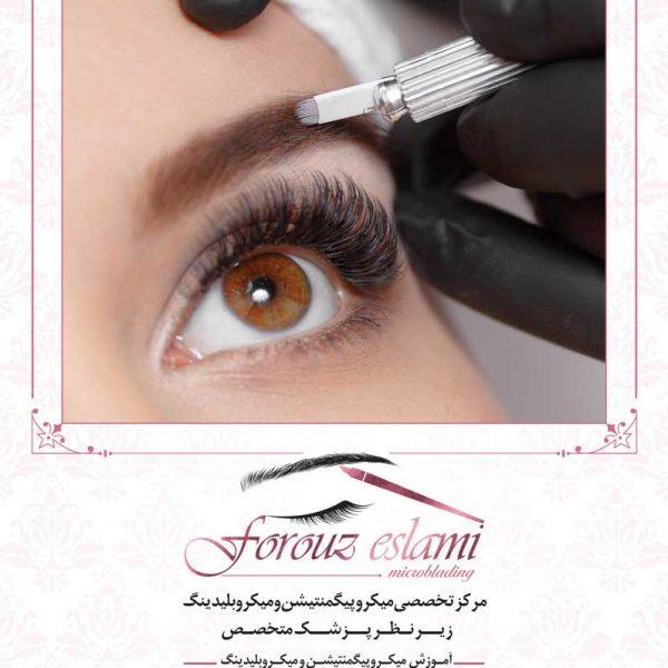 آرایشگاه فروز اسلامی