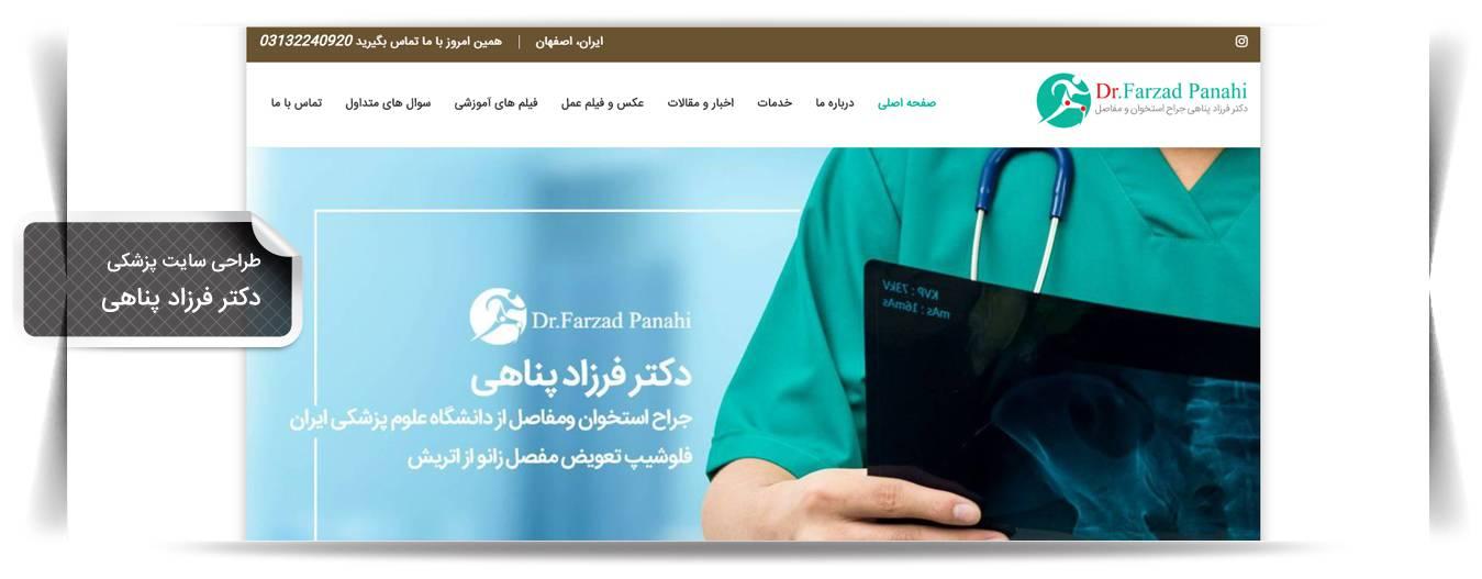 طراحی سایت دکتر فرزاد پناهی