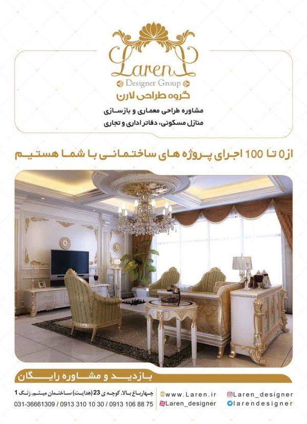 گروه طراحی Laren