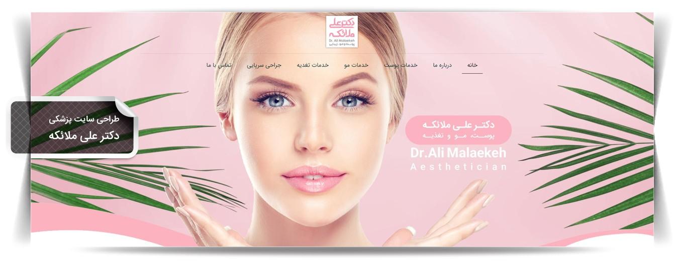 طراحی سایت دکتر علی ملائکه